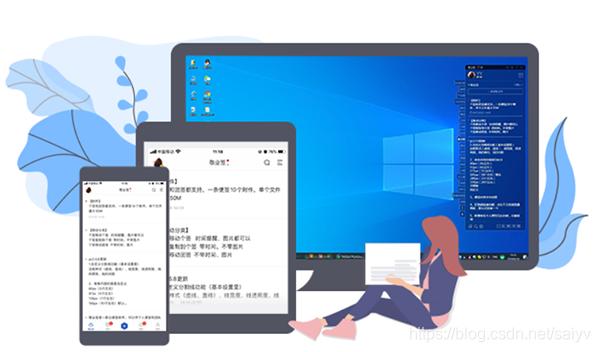 电脑办公软件