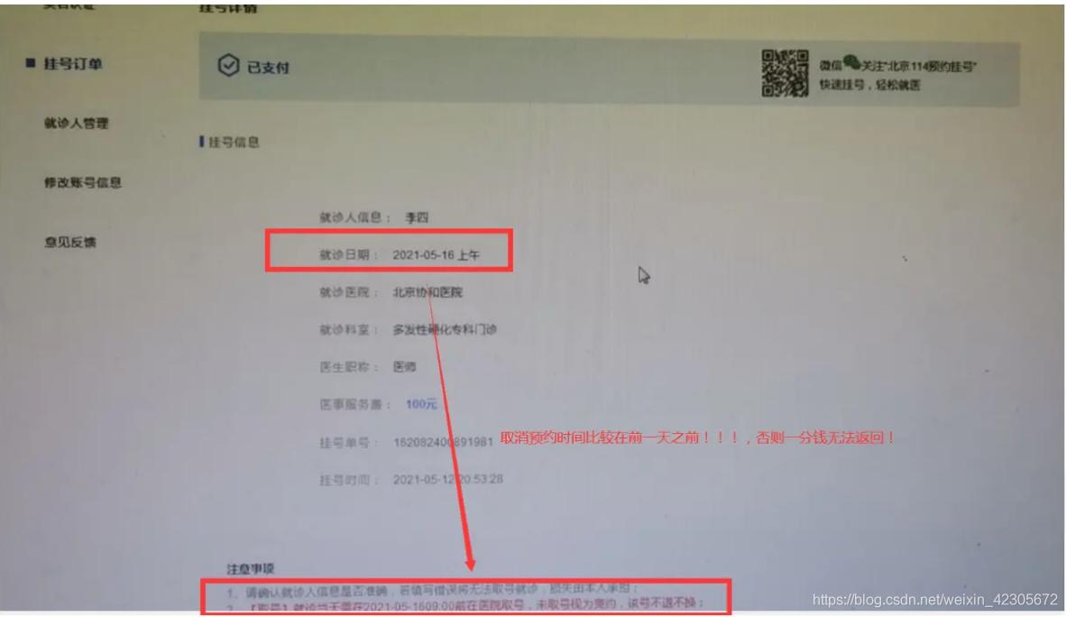 [外链图片转存失败,源站可能有防盗链机制,建议将图片保存下来直接上传(img-ZhuVHAVl-1620987509347)(C:/Users/Administrator/AppData/Roaming/Typora/typora-user-images/image-20210513112416863.png)]