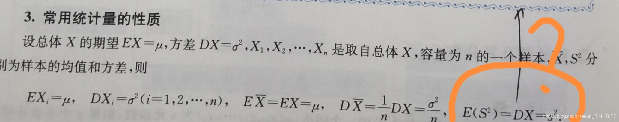 试推导取自总体X(期望为μ,方差为σ^2)的样本X1,X2...Xn的样本方差S^2的期望