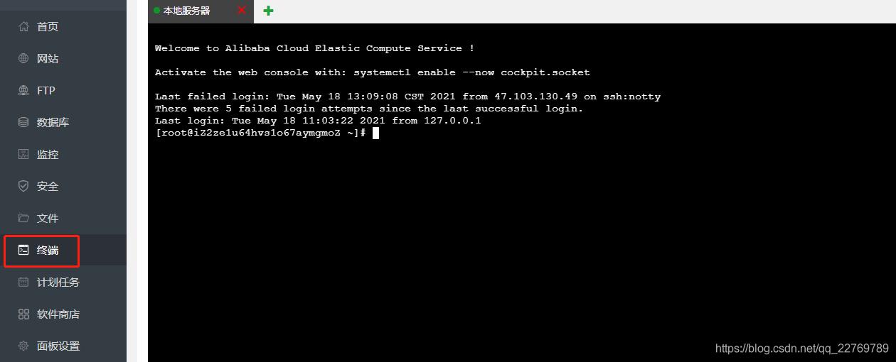 宝塔linux添加数据库 或者修改数据库权限报错:数据库管理密码错误 新闻 第3张