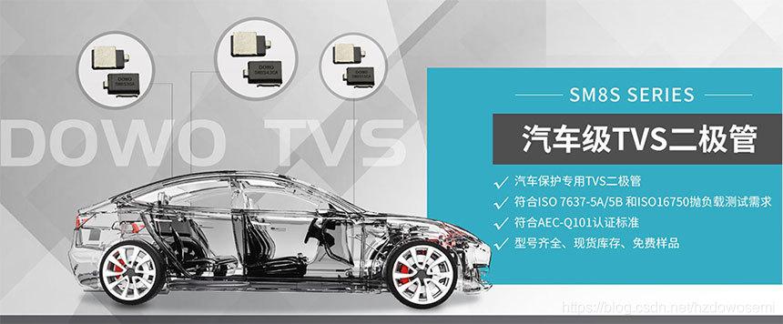 汽车级TVS二极管