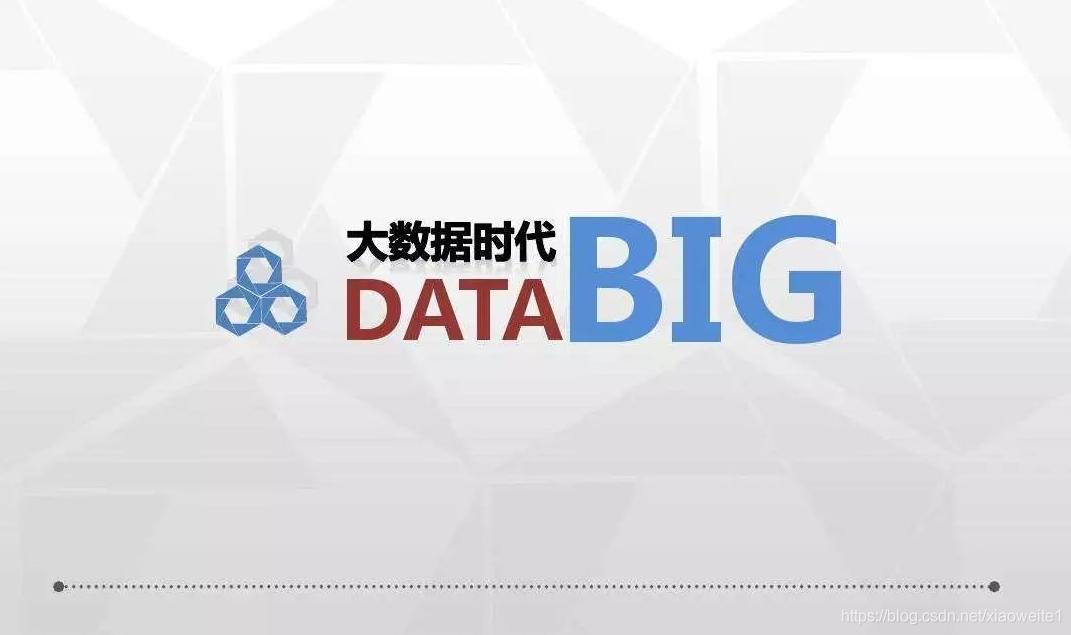 2021年大数据基础(一):大数据概念