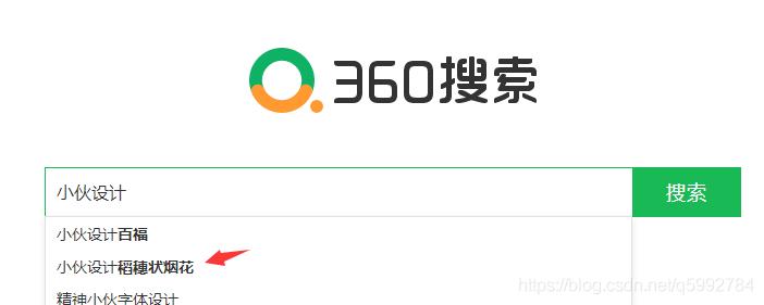 360搜索下拉词框