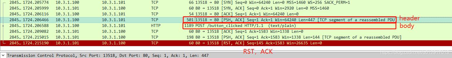 HTTP POST 分两次 TCP 发送