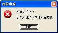 文件或目录损坏且无法读取怎么办,文件或目录损坏且无法读取寻回方法