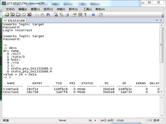 基于Zynq7000平台VxWorks6.9开发应用—组件开发应用篇
