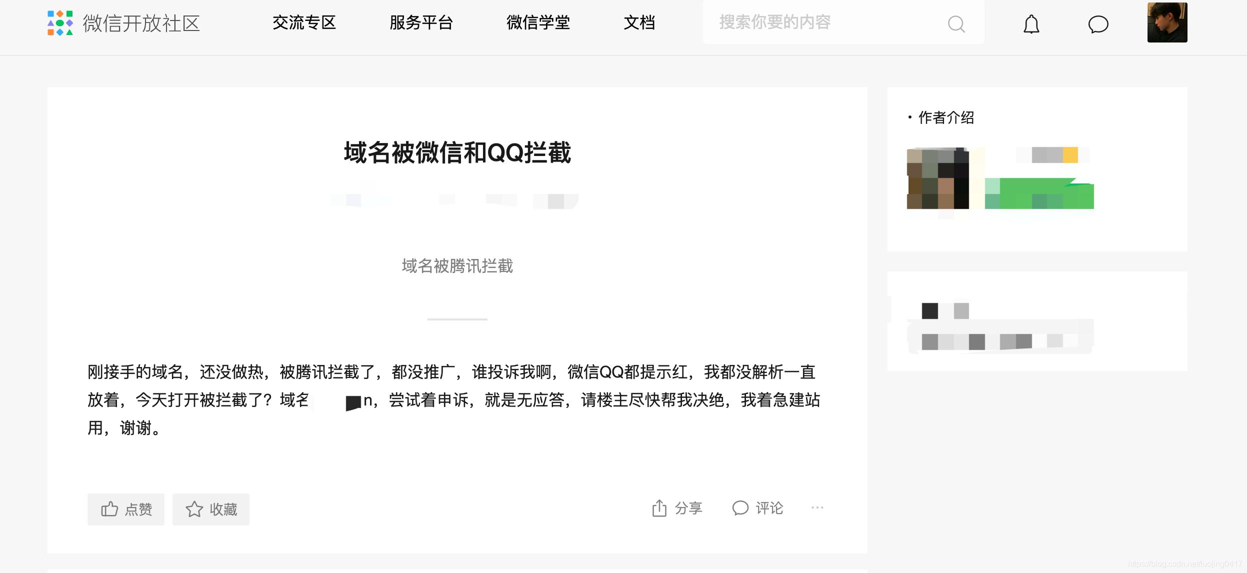 微信社区申诉