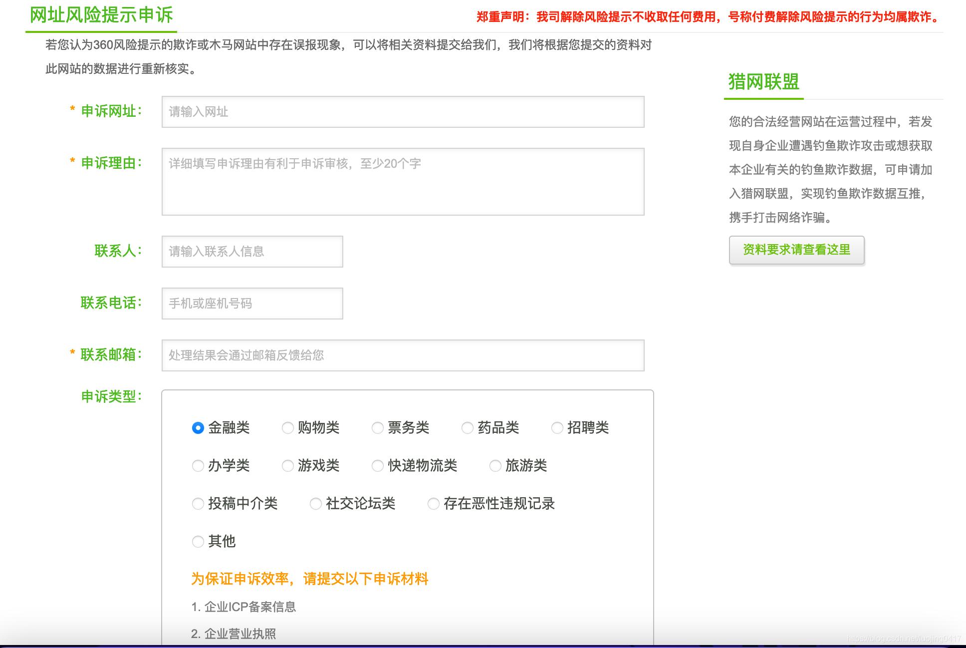 360浏览器申诉