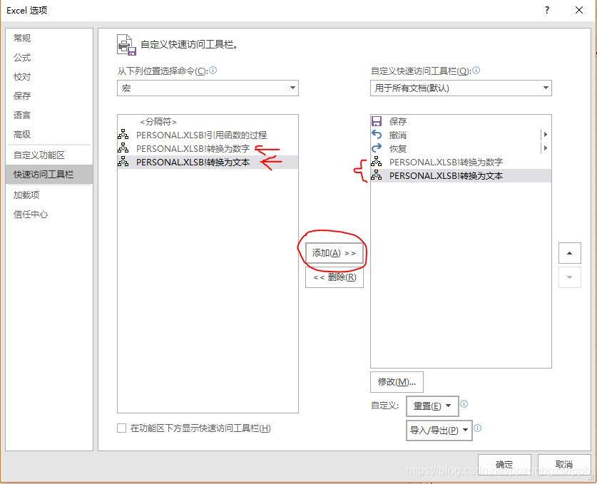 将宏命令添加到快速访问工具栏列表