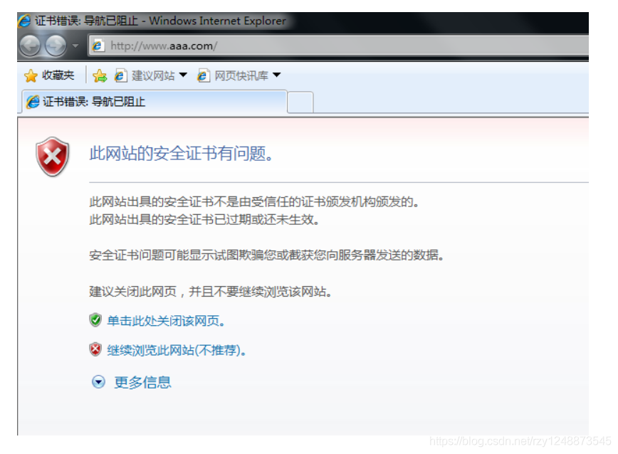 Nginx配置HTTPS以及HTTPS原理