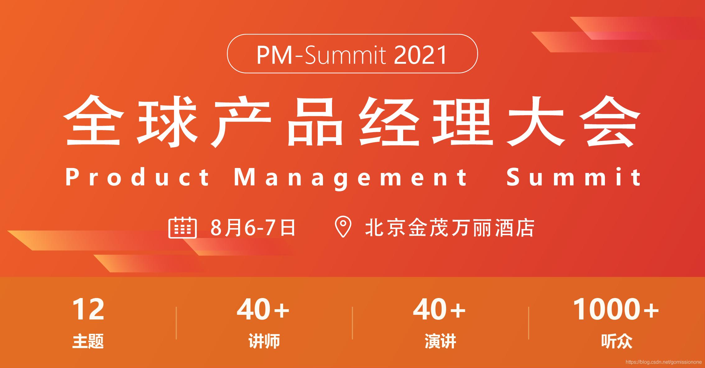 2021全球产品经理大会-大会规模