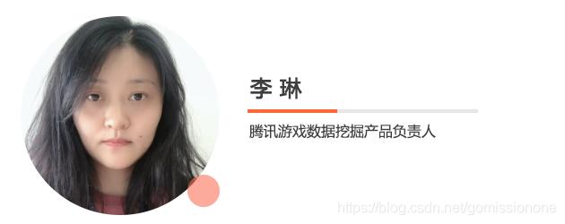 2021全球产品经理大会演讲嘉宾-腾讯游戏数据挖掘产品负责人李琳