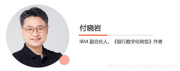 2021全球产品经理大会演讲嘉宾-IBM 副合伙人、《银行数字化转型》作者付晓岩