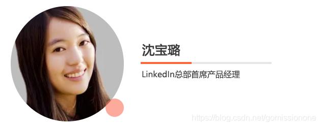 2021全球产品经理大会演讲嘉宾-Linkedin美国硅谷总部首席产品经理沈宝璐