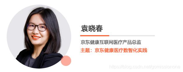 2021全球产品经理大会演讲嘉宾-京东健康互联网医疗产品负责人袁晓春