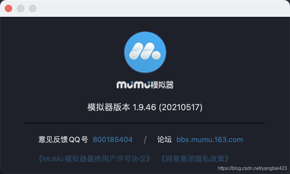mumu版本信息