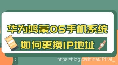 华为鸿蒙OS手机系统如何更换IP地址