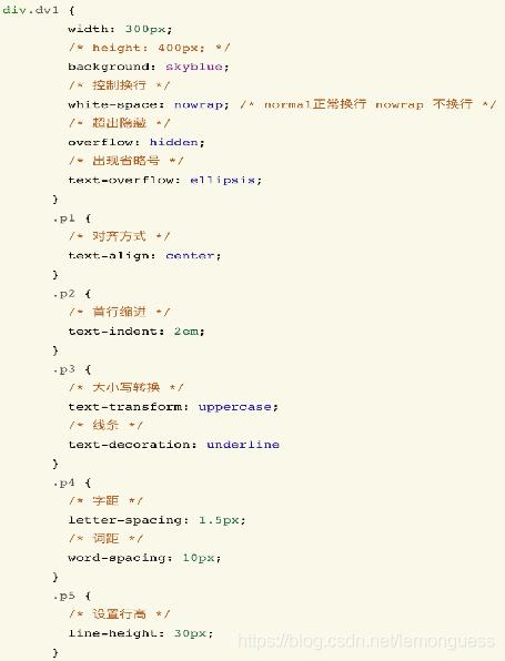 文本类型主要是对于大段文本类型来进行样式设置