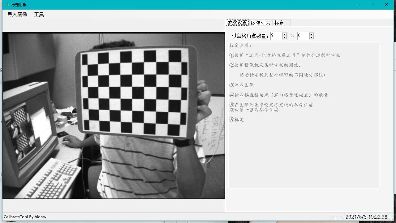 棋盘格标定助手 导入图像
