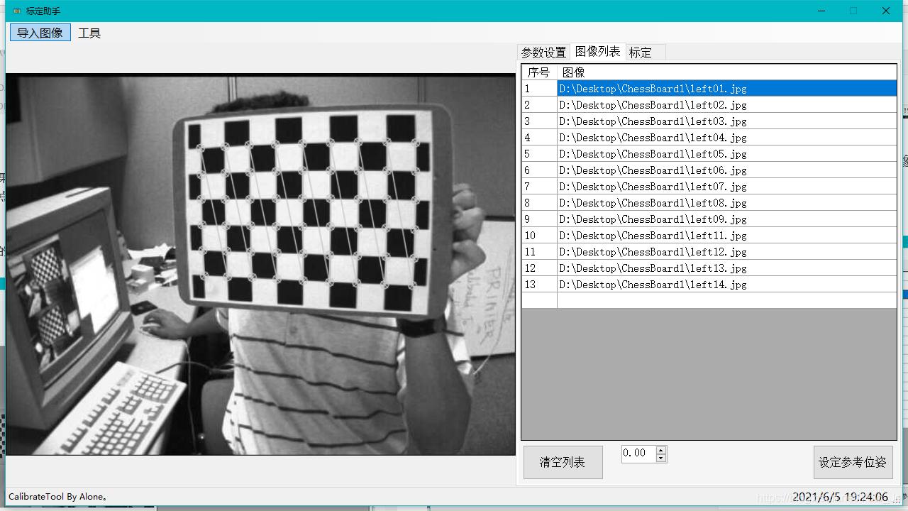 棋盘格标定助手 图像角点显示