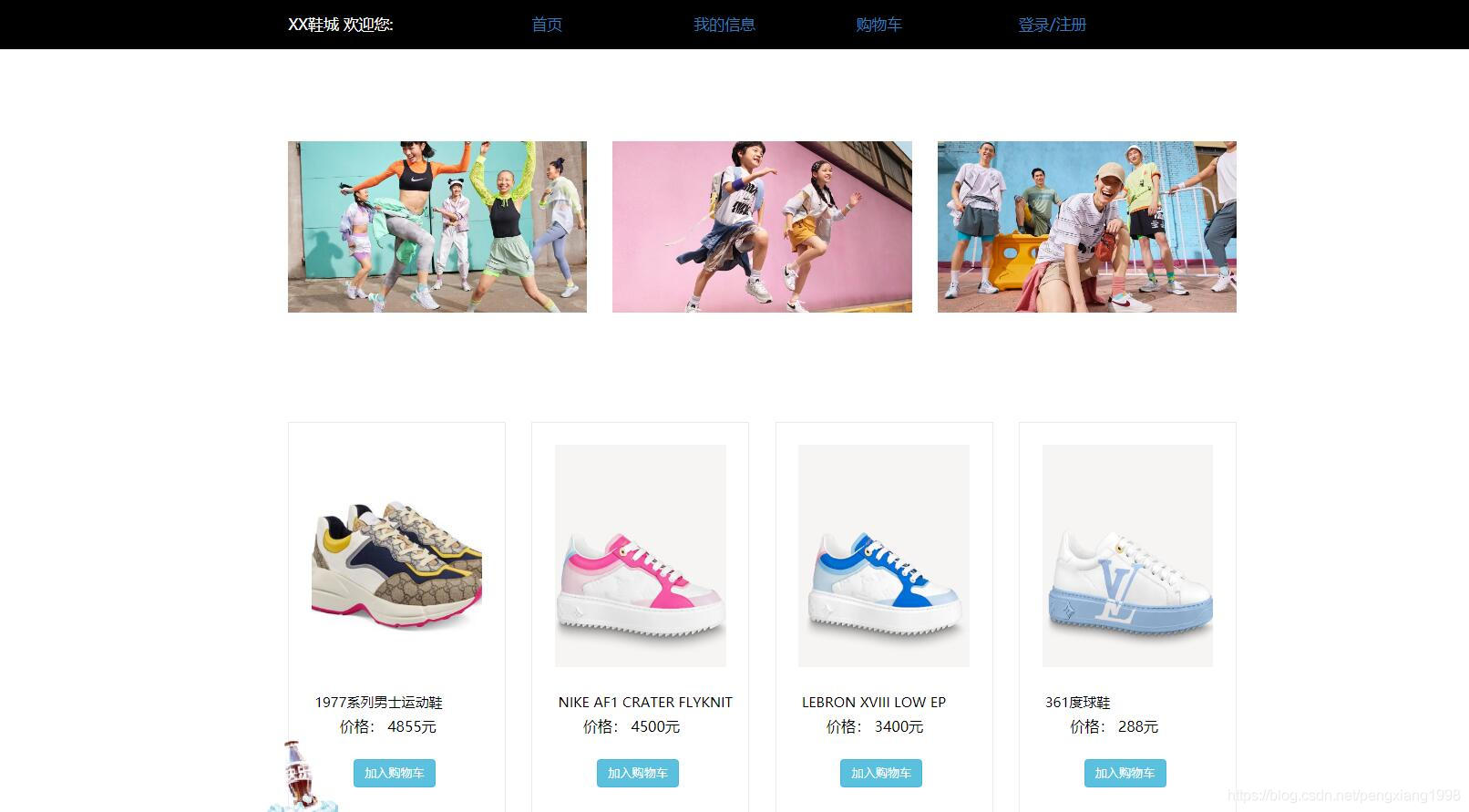 Online Shoe City