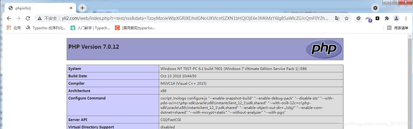 15-PHP代码审计——yii 2.0.37反序列化漏洞