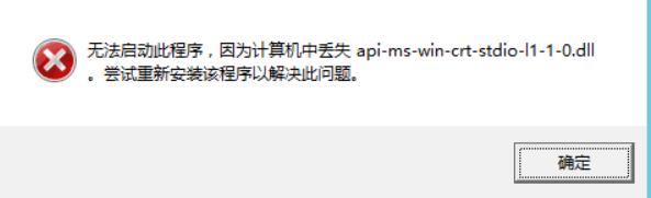 无法启动此程序.png