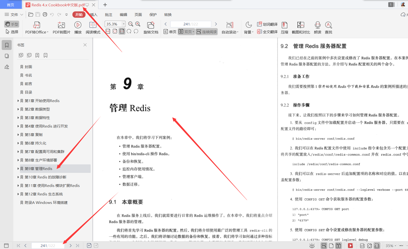After three months, Huawei's 18-level experts recommend 322 pages of Redis4.xCookbook, and enter Huawei to set 16+