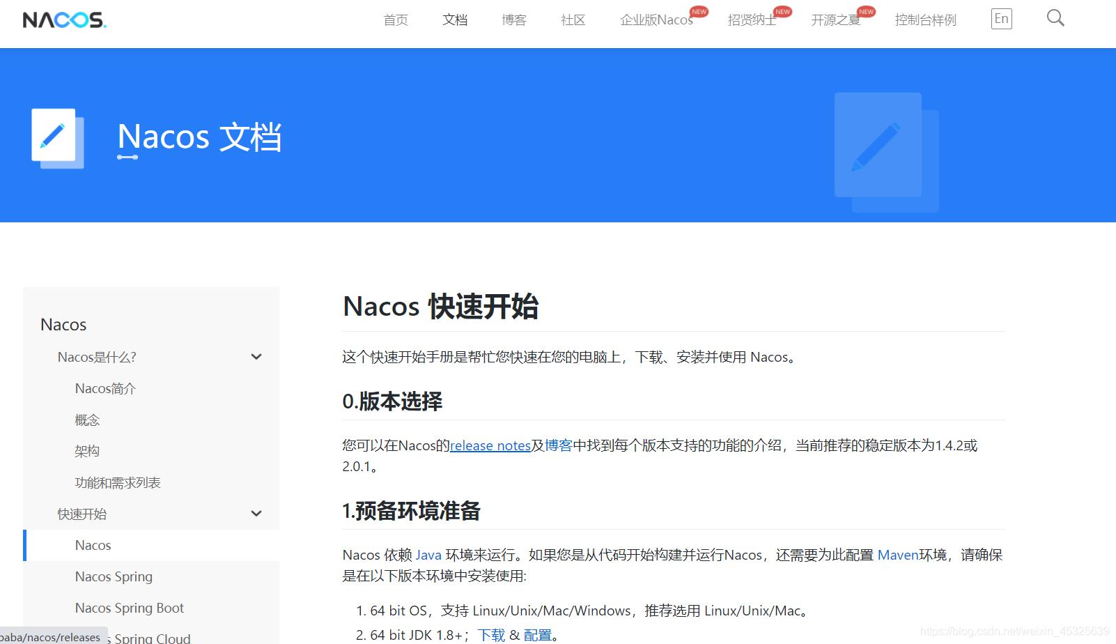 nacos官方文档
