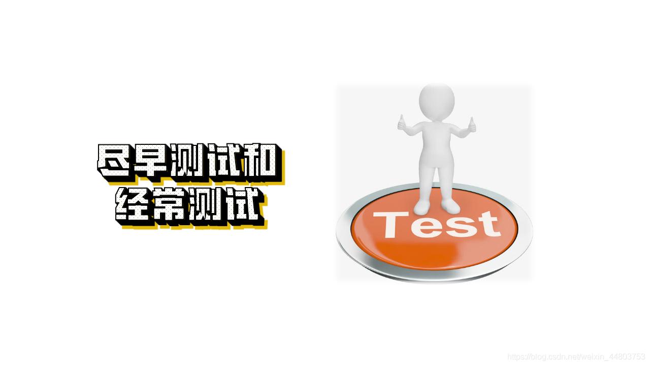 尽早测试和经常测试