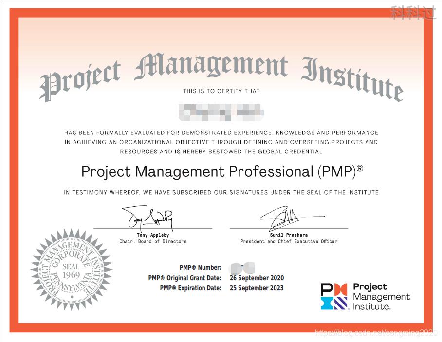 PMP项目管理