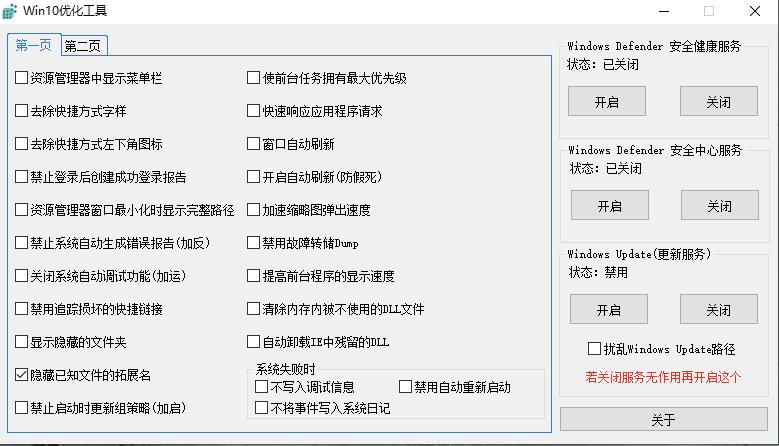 Windows10优化工具