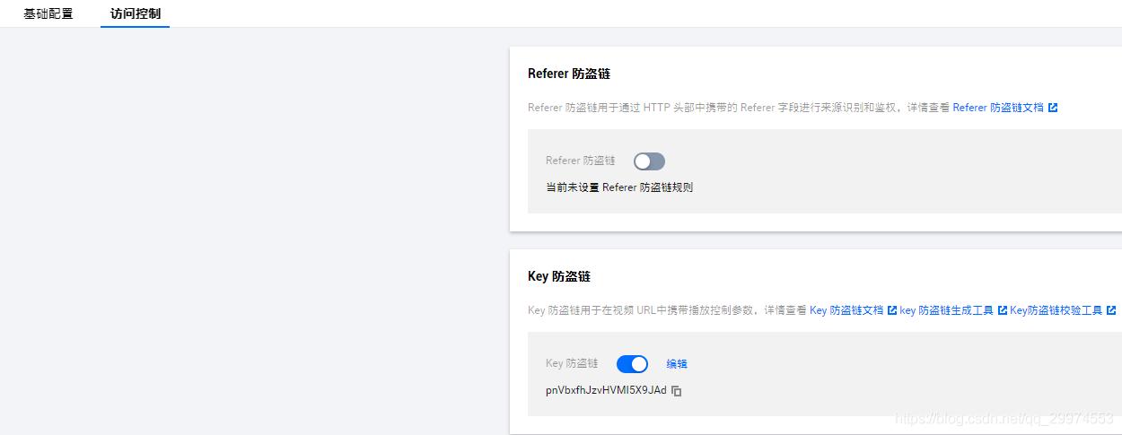php实现腾讯云视频加密