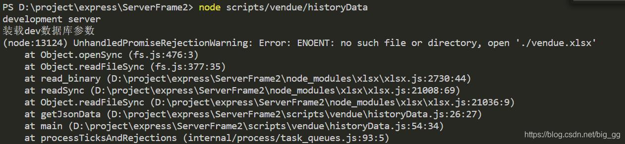 执行脚本时遇到问题找不到文件路径