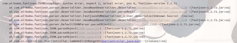 序列化错误