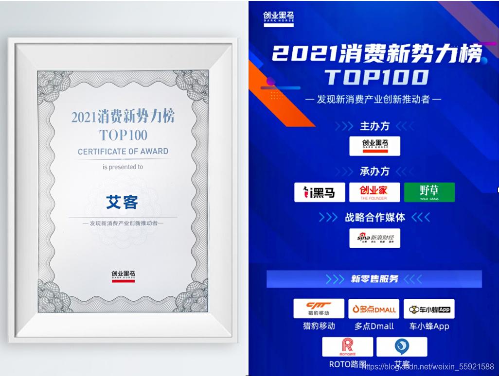 """艾客SCRM荣获""""消费新势力TOP100新零售服务品牌"""""""