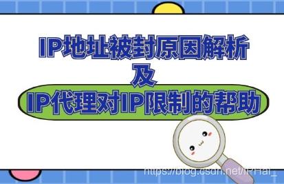 IP地址被封原因解析及IP代理对IP限制的帮助