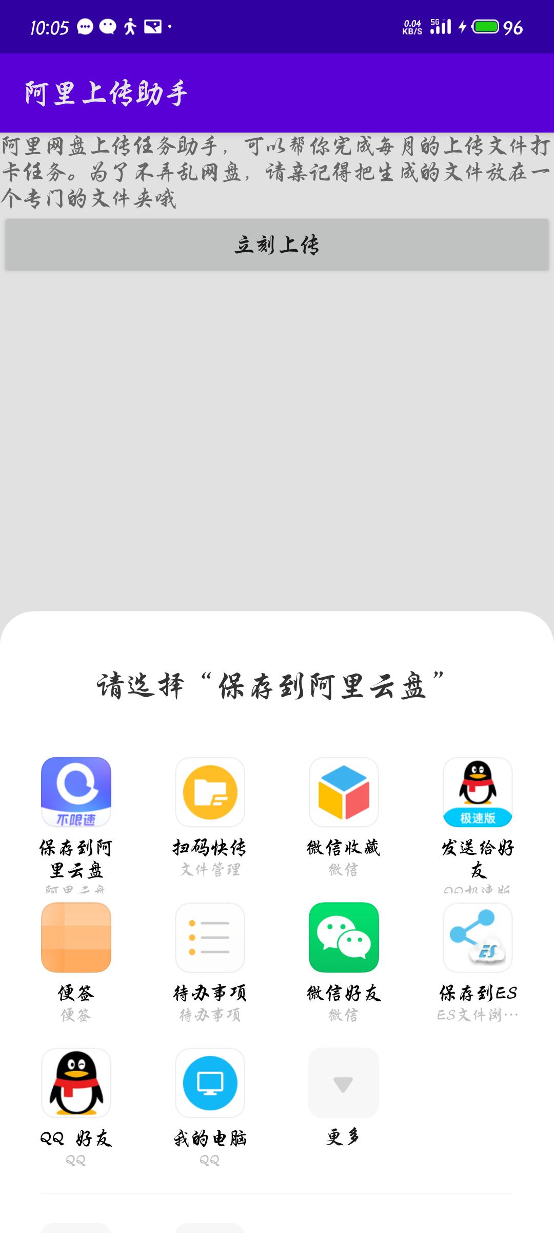 [Android工具] 阿里云盘上传任务(容量续命)助手
