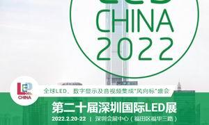 第二十届深圳国际LED展(LED CHINA 2022)