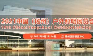 2021中国(扬州)户外照明展览会(秋季展)