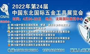 2022年第24届中国东北国际照明展览会
