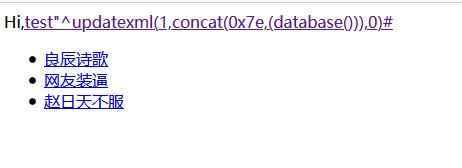 WEB漏洞攻防 - SQL注入 - 二次注入