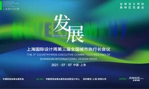 上海国际设计周第三届全国城市执行长会议的精彩瞬间