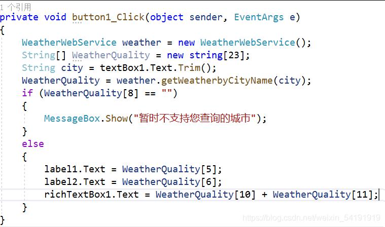 天气预报练习代码