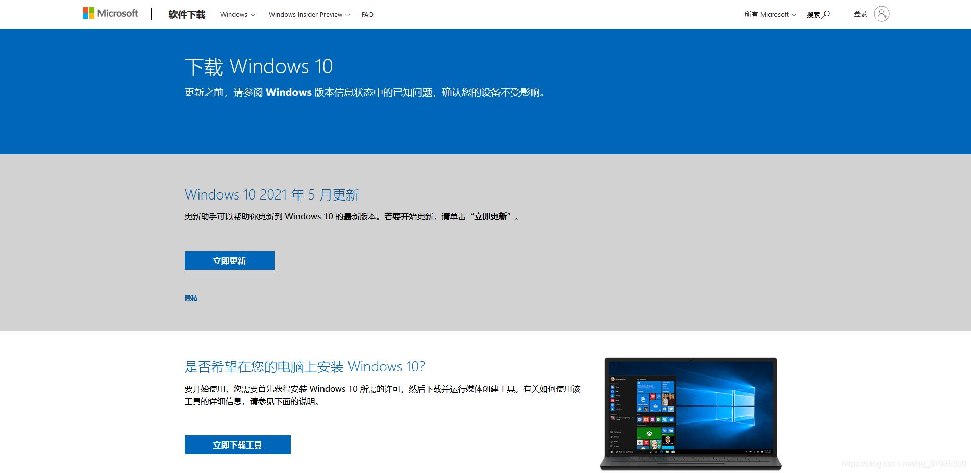 windows10系统安装包