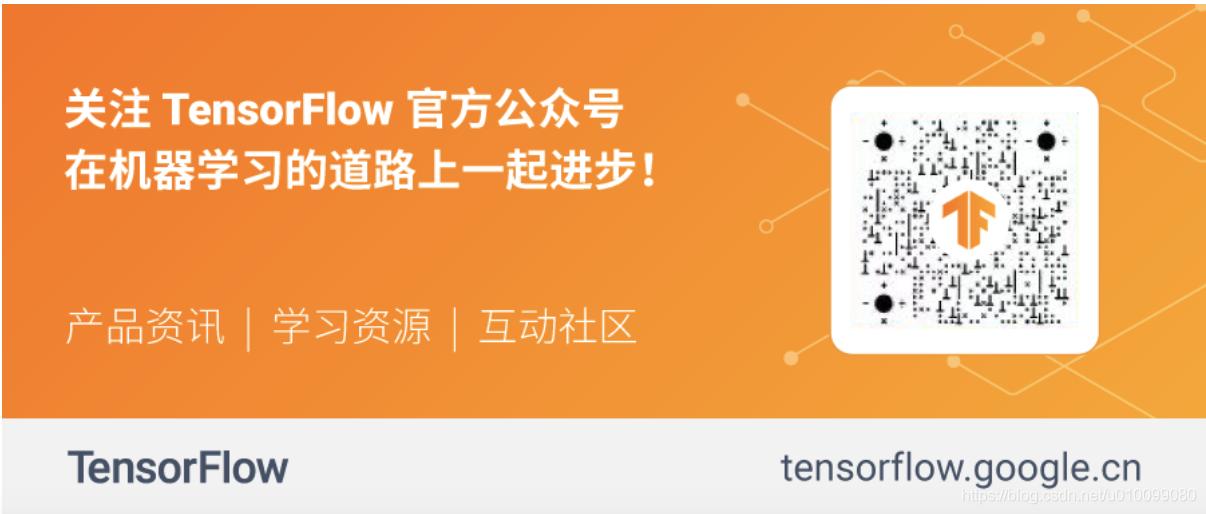 tensorflow 官方微信
