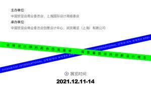 上海魔方灯光艺术节主旨导师蔡上:东方意境,光与影的诗