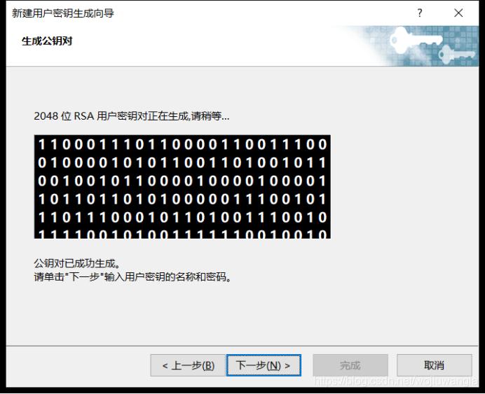 图片[3]-centos Xshell 配置ssh秘钥登录-百分数