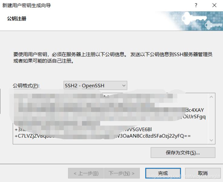 图片[5]-centos Xshell 配置ssh秘钥登录-百分数