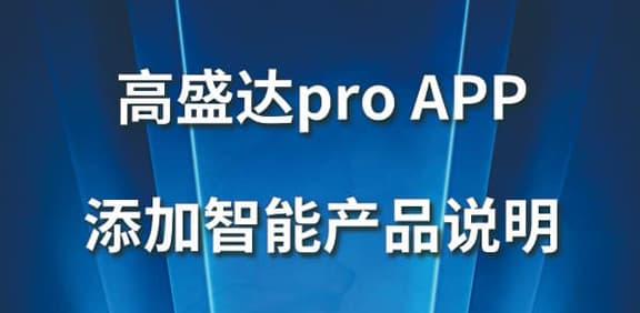 高盛达pro APP添加智能产品说明